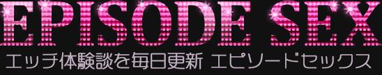 エピソードセックス